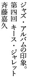 saito_title_4-2