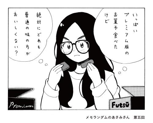 memoasa_05