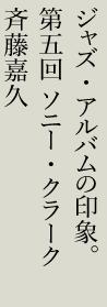 saito_title_5