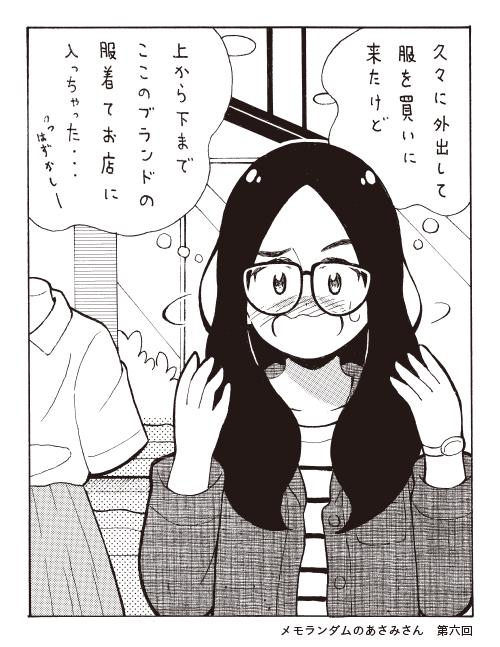 memoasa_06