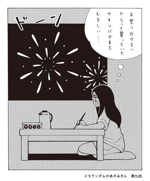 memoasa_9
