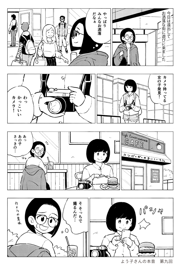 yoko_09