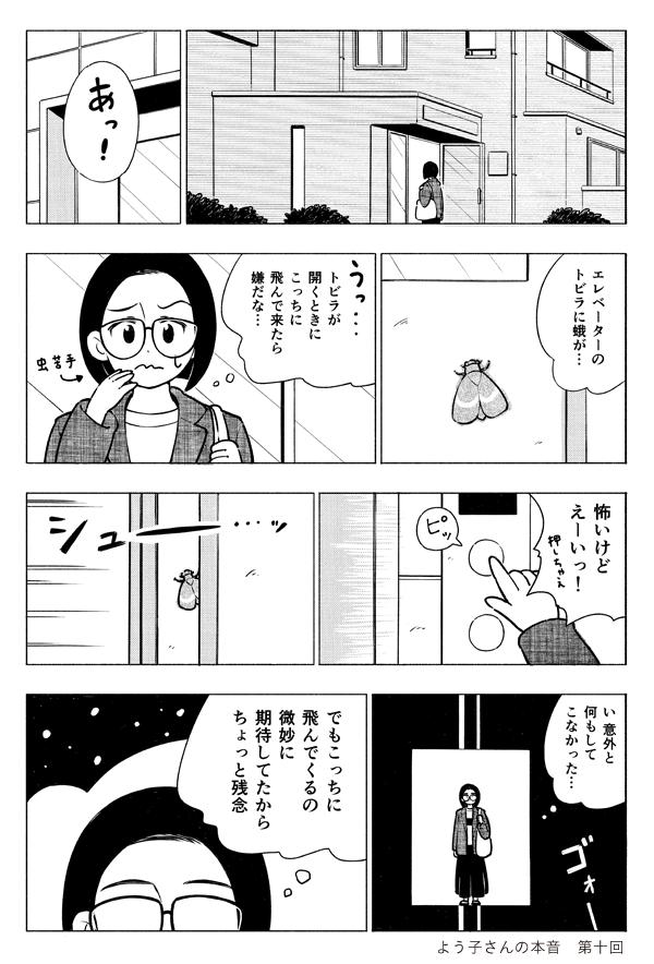 yoko_10