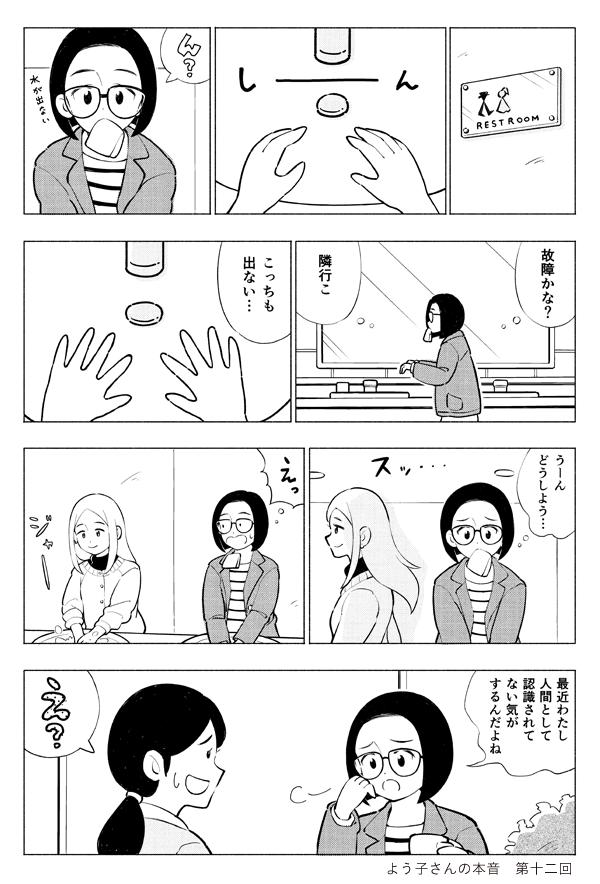 yoko_12